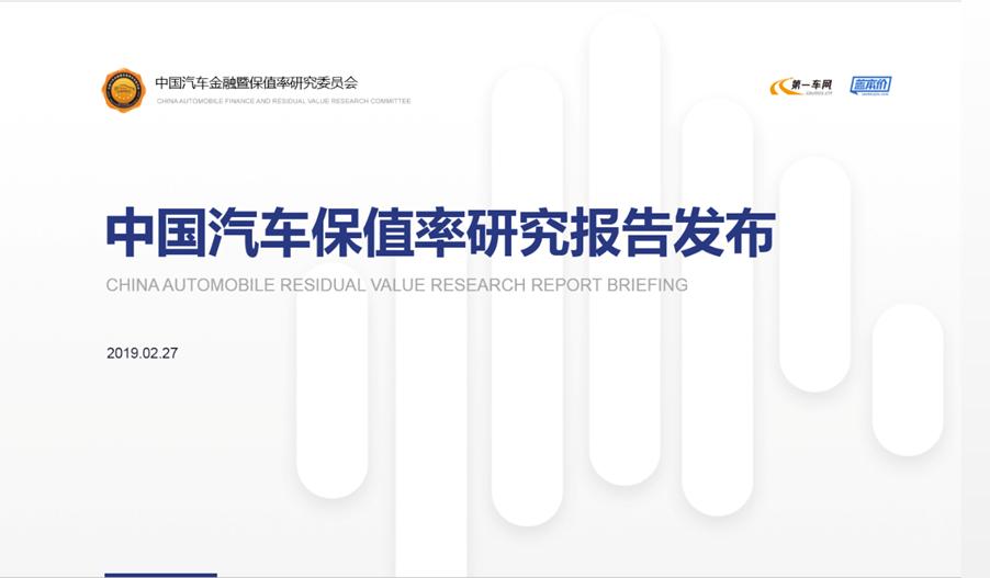 中国汽车金融暨保值率委员会2019高峰论坛盛大召开
