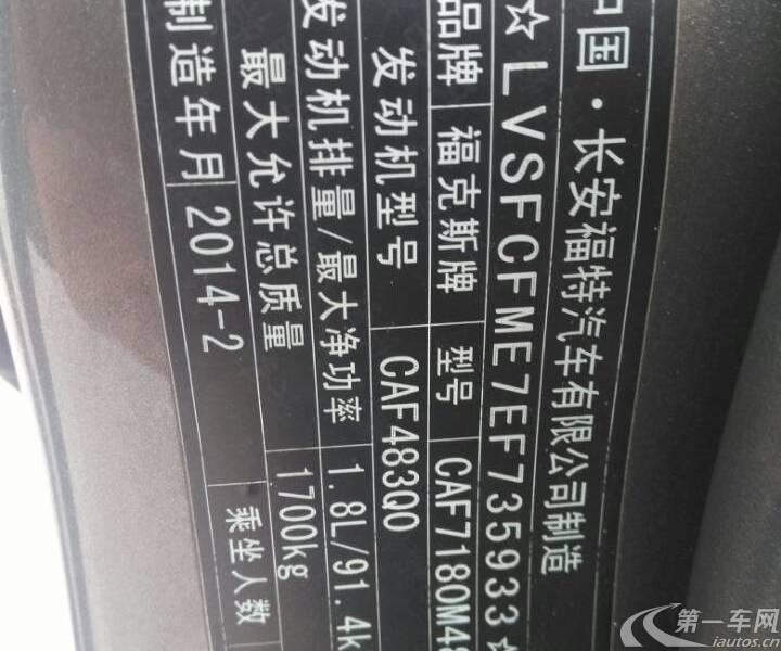 福特福克斯 2013款 1.8L 手动 4门5座三厢车 经典基本型 (国Ⅳ)