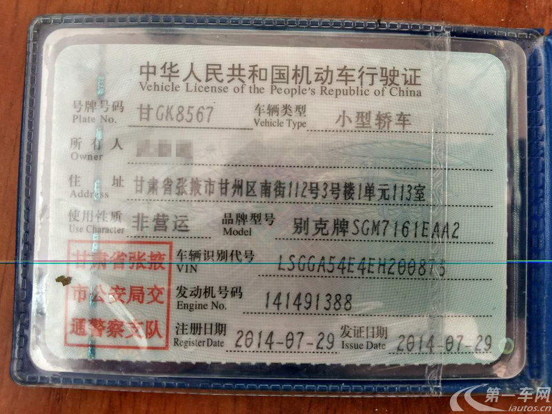 别克君威 2015款 1.6T 自动 领先技术型 (国Ⅴ)