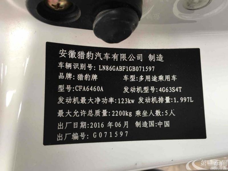 长丰猎豹CS10 2016款 2.0T 自动 领先型 (国Ⅳ)