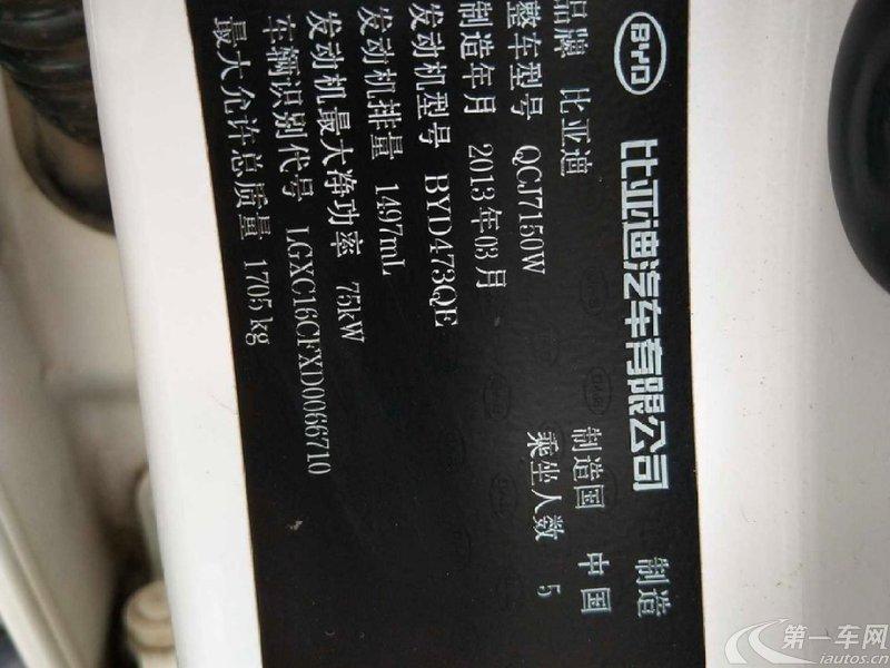 比亚迪速锐 2012款 1.5L 手动 豪华型 (国Ⅳ)