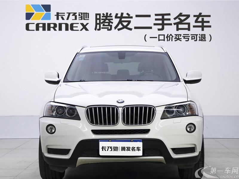 宝马X3 [进口] 2013款 2.0T 自动 四驱 汽油 豪华型 (欧Ⅳ)