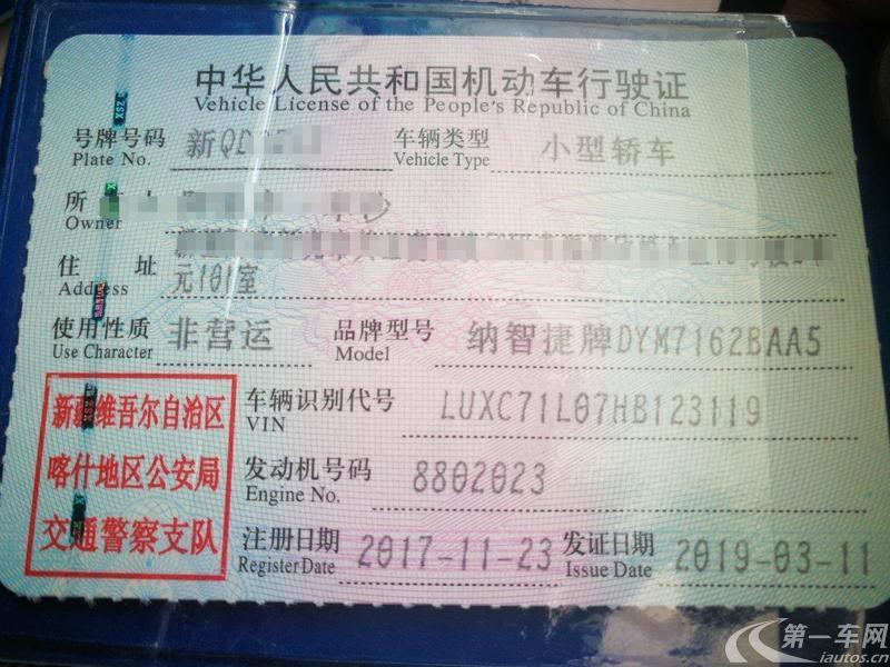 纳智捷优6 2017款 1.6T 自动 前驱 时尚型 (国Ⅴ)