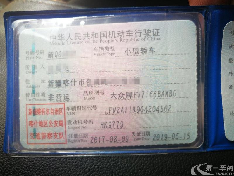 大众2015款 1.6L 手动 舒适型 (国Ⅴ)