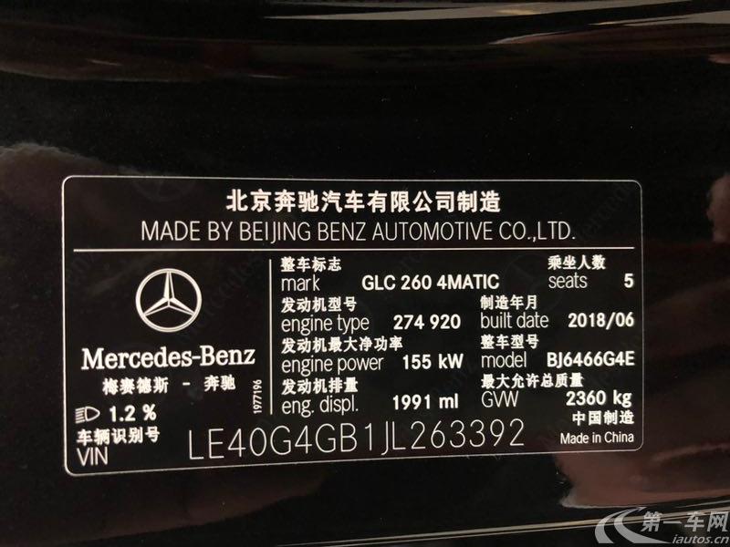 奔驰GLC GLC260 2018款 2.0T 自动 改款动感型 (国Ⅴ)